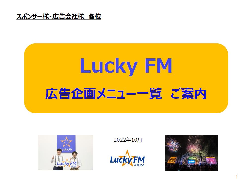 Lucky FM CMリサーチ拡大のご案内
