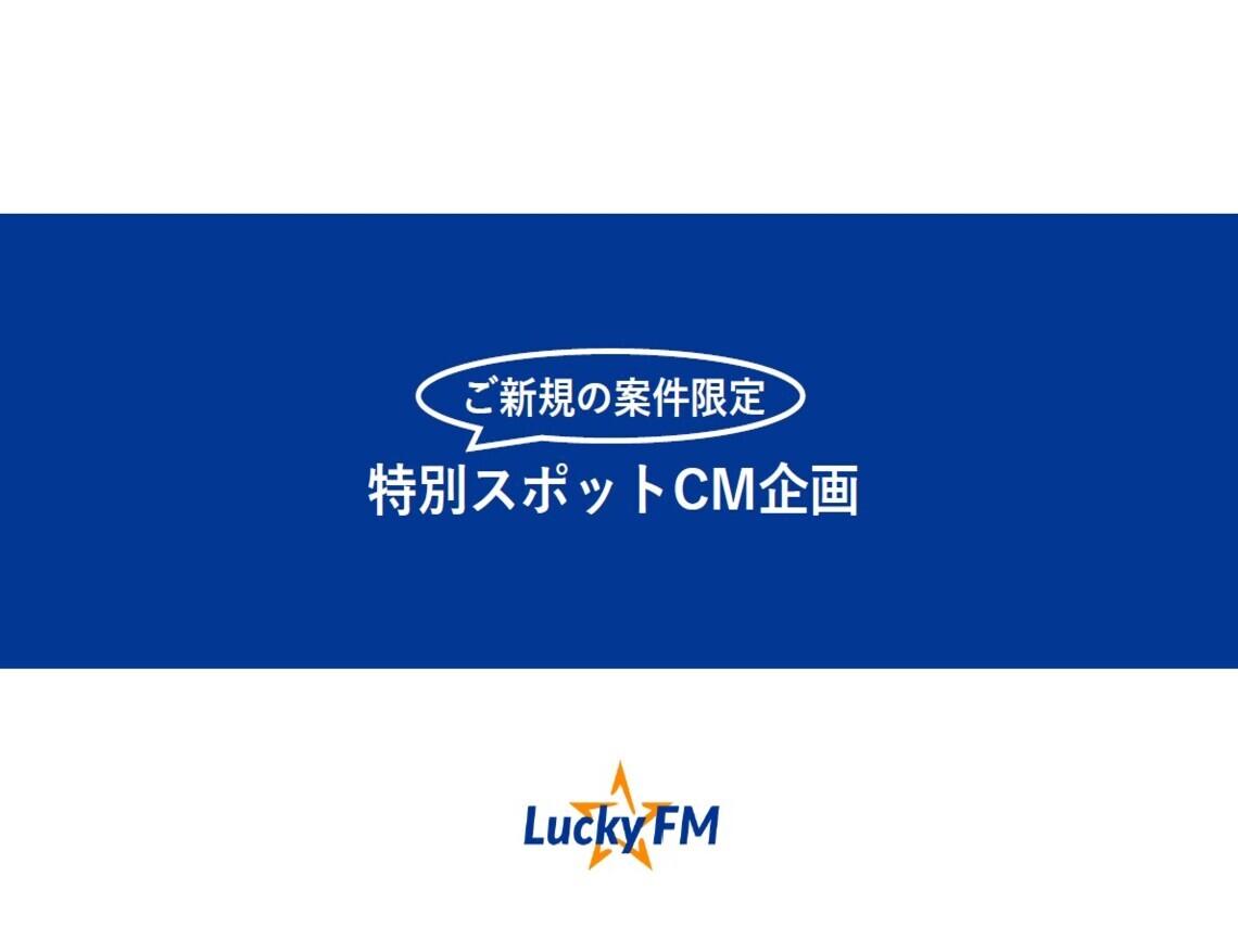 エリア拡大記念 特別スポット企画