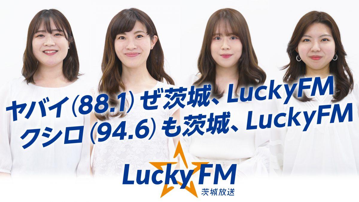 LuckyFM 茨城放送 コンセプトムービー