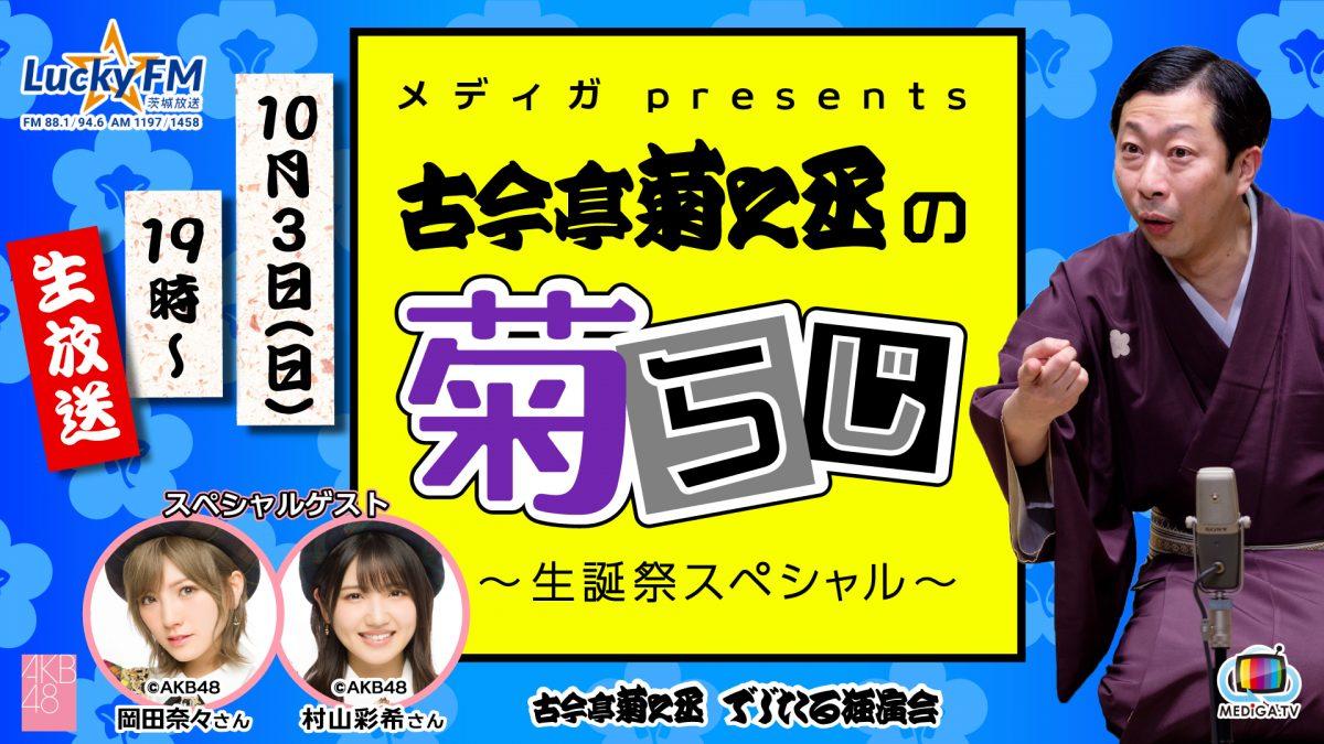 菊らじ_生誕祭スペシャル_AKB差し替え1