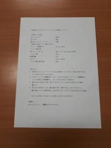 いばたべGO写真201804レシピ